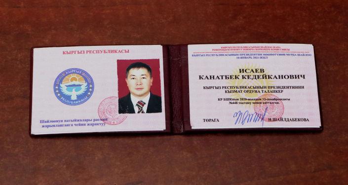 Удостоверение кандидата на должность Президента КР Канатбека Исаева