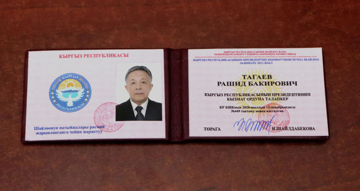 Удостоверение кандидата на должность Президента КР Рашида Тагаева