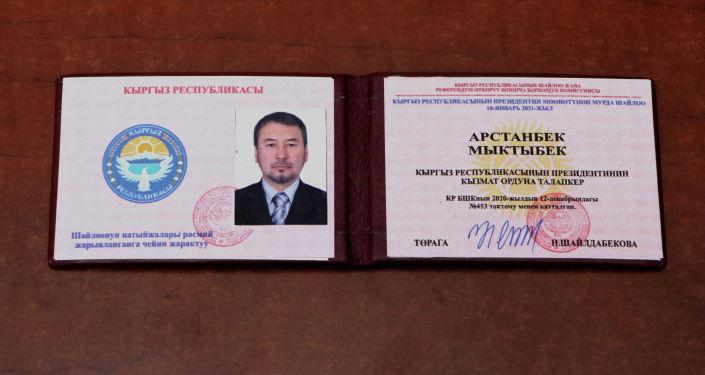 Удостоверение кандидата на должность Президента КР Мыктыбека Арстанбек
