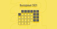 Нерабочие дни в 2021 году