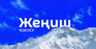 Кыргызстандагы Жеңиш чокусу тууралуу кызыктуу фактылар