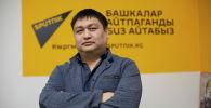 Кинообозреватель радио Sputnik Кыргызстан Нурбек Иманов. Архивное фото