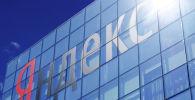 Яндекс издөө системасы. Архивдик сүрөт