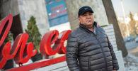 Председатель Национальной кыргызской Ассоциации производителей молока Нурбек Джыргалбаев