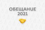 Обещание 2021