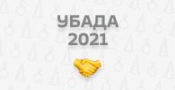 Убада 2021