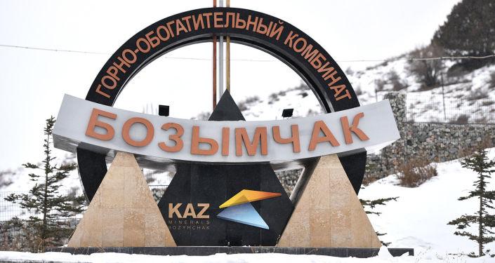 Сегодня возобновило деятельность предприятие KAZ Minerals Бозымчак