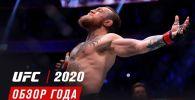 Абсолютный бойцовский чемпионат (UFC) представил первую часть обзорного видео ярких моментов турниров в уходящем году.