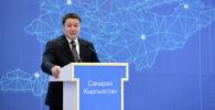 И.о. президента Талант Мамытов на конференции Основные направления цифровизации в Кыргызстане: перспективы и вызовы