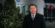 Президенттин милдетин аткаруучу Талант Мамытов жаңы жылдын босогосун аттап жатып жалпы кыргызстандыктарды куттуктады.