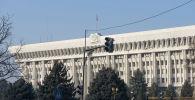 Светофор у здания Жогорку Кенеша
