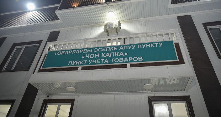 Осмотрев территорию пункта пропуска, Новиков остался недоволен работой некоторых служб