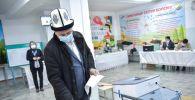 Ход голосования на президентских выборах и референдуме на участке №1101 в Бишкеке