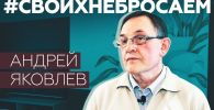 Журналист из Латвии, бывший редактор агентства Baltnews.lv Андрей Яковлев рассказал, за что его задержали ранее и как проводили обыск в его доме.