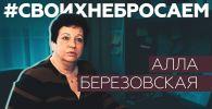 Журналистка из Латвии Алла Березовская, сотрудничающая с агентством Baltnews.lv, рассказала, как проводили обыск в ее доме.