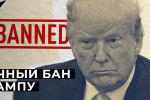 Палата представителей конгресса США 14 января проголосовала за объявление импичмента президенту Дональду Трампу. Теперь вопрос будет рассматривать сенат.