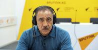 Ветеран спецслужб, экс-зампредседателя ГКНБ генерал Артур Медетбеков на радио Sputnik Кыргызстан