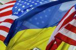 Флаги США и Украины. Архивное фото
