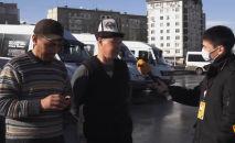 Sputnik Кыргызстан агенттигинин кабарчысы түз эфирде маршрутка айдоочулары менен сүйлөшүп, алардын пландалып жаткан иш таштоосу боюнча оюн угат.