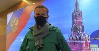 Алексей Навальный беседует с журналистами по прибытии в аэропорт Шереметьево в Москве
