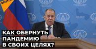 Сергей Лавров провел большую пресс-конференцию по итогам минувшего года. В частности заявил о том, что Запад использовал трагедию в личных целях.