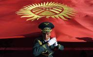Почетный караул несет национальный флаг Кыргызской Республики. Архивное фото