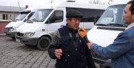 Корреспондент Sputnik Кыргызстан поговорил с водителями маршруток в Бишкеке, чтобы выяснить размер их ежедневного заработка.