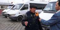 Sputnik Кыргызстан маалымат агенттигинин кабарчысы Бишкекте маршруттук таксилердин айдоочулары менен сүйлөшүп, күнүнө канча акча табарын сураштырды.