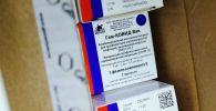 Упаковки с вакциной Спутник-V. Архивное фото