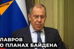 Россия будет приветствовать возвращение США в ядерную сделку. Об этом заявил российский министр иностранных дел Сергей Лавров на встрече со своим иранским коллегой в Москве.