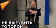 Суровый российский пожарный показал, как отжимается на топоре одной рукой с баллоном за спиной и балансирует на лезвиях.