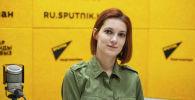 Руководитель отдела продаж образовательного центра Анна Прокопова на радио Sputnik Кыргызстан
