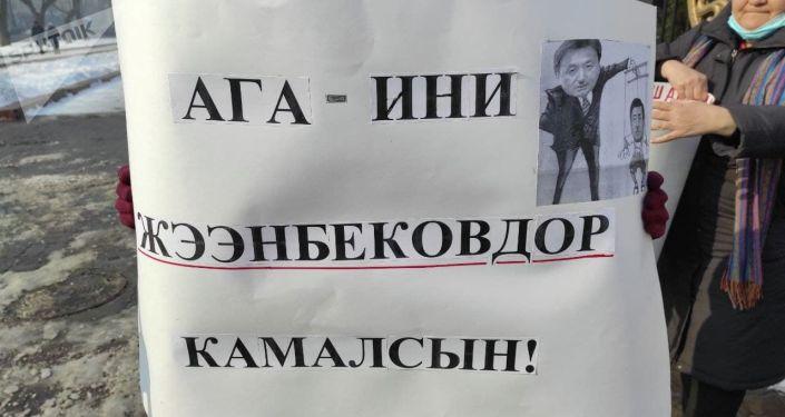 Несколько женщин митингуют возле здания Жогорку Кенеша (Белого дома) с требованием привлечь к ответственности экс-президента КР Сооронбая Жээнбекова
