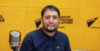 Авиаэксперт Айдар Окенов на радио Sputnik Кыргызстан