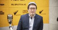Заместитель муфтия Духовного управления мусульман Кыргызстана, специалист по исламскому праву Кадыр Маликов на радио Sputnik Кыргызстан
