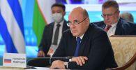 Председатель правительства РФ Михаил Мишустин принимает участие в заседании Евразийского межправительственного совета стран ЕАЭС в расширенном составе.