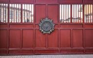 Ворота Генеральной прокуратуры Кыргызской Республики в Бишкеке. Архивное фото