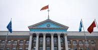 Бишкек мэриясы. Архив