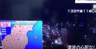 В Японии произошло землетрясение магнитудой 7,1. Эпицентр находился в Тихом океане и вблизи районов префектуры Фукусима.