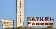 Вывеска у въезда в Баткенскую область. Архивное фото