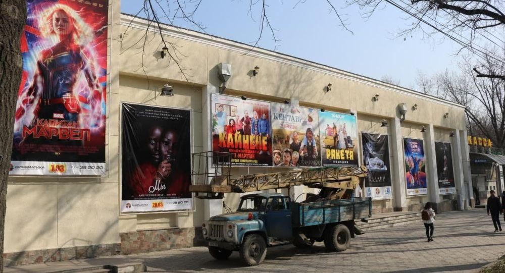 Кинотеатр Ала-тоо в городе Бишкек