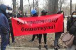 УКМКнын алдында өтуп жаткан Матраимовду колдогондордун митинги