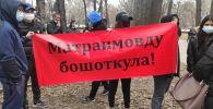 Сторонники Райыма Матраимова на митинге у здания ГКНБ