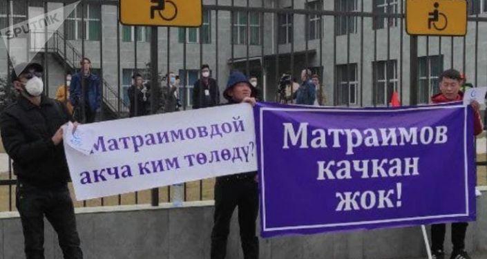 В Бишкеке у здания Первомайского районного суда митингуют сторонники бывшего заместителя председателя Государственной таможенной службы Райыма Матраимова