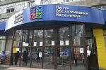 Один из центров обслуживания населения в Бишкеке. Архивное фото