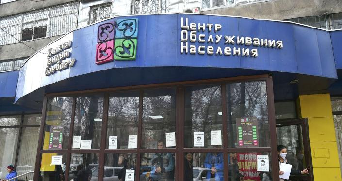 Один из центров обслуживания населения в Бишкеке