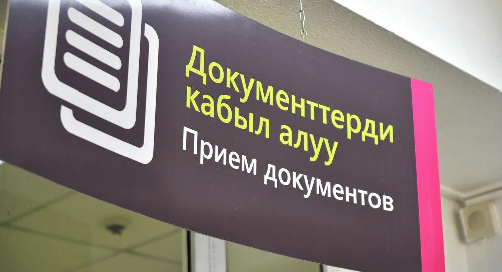 Табличка в одном из центров обслуживания населения в Бишкеке. Архивное фото