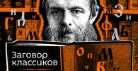 Обложка для рубрик подкастов Заговор классиков