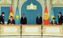 В рамках государственного визита президента Кыргызстана Садыра Жапарова в Казахстан подписан ряд документов, направленных на дальнейшее углубление кыргызско-казахстанского двустороннего сотрудничества. 2 марта 2021 года