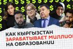 Мы решили выяснить, почему тысячи иностранных студентов приезжают учиться в Кыргызстан, как они здесь живут, а также насколько выгоден бизнес в сфере образования.